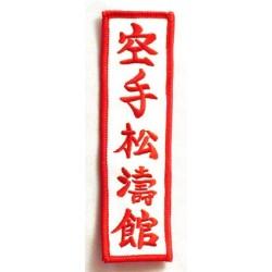 Emblema Karate Shotokan Kanji